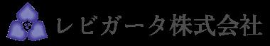 レビガータ株式会社